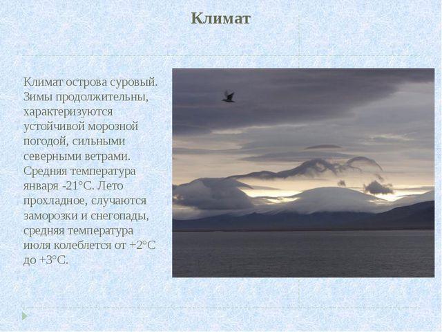 Климат Климат острова суровый. Зимы продолжительны, характеризуются устойчиво...