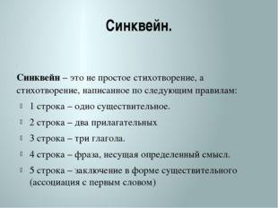 Синквейн. . Синквейн– это не простое стихотворение, а стихотворение, написан