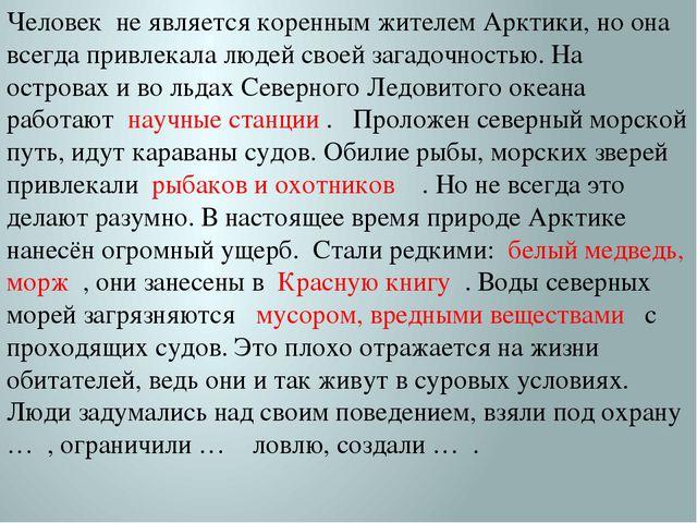 Человек не является коренным жителем Арктики, но она всегда привлекала людей...