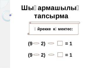 Шығармашылық тапсырма Үйрекке көмектес: (9 2) = 1 (9 2) = 1