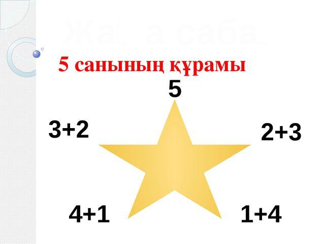 Жаңа сабақ 5 санының құрамы 5 3+2 2+3 1+4 4+1