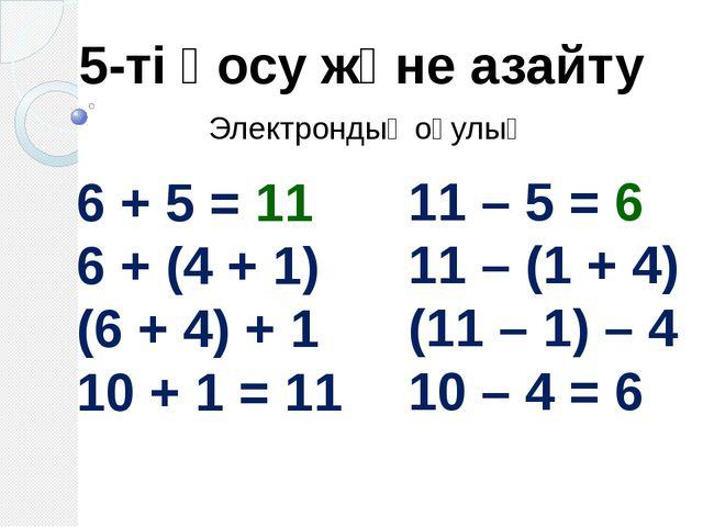 5-ті қосу және азайту 6 + 5 = 11 6 + (4 + 1) (6 + 4) + 1 10 + 1 = 11 11 – 5 =...
