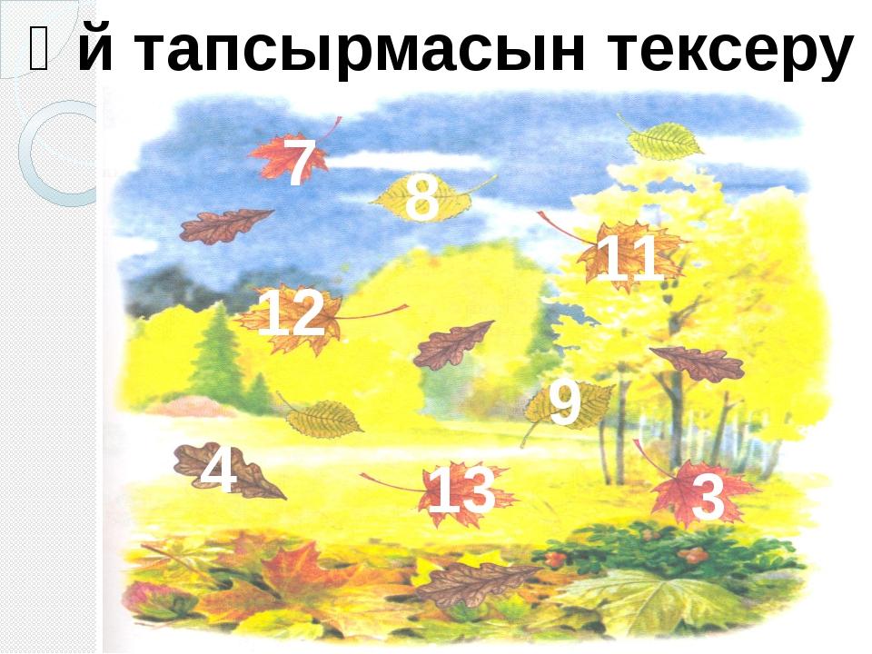 Үй тапсырмасын тексеру 12 8 13 11 9 3 7 4