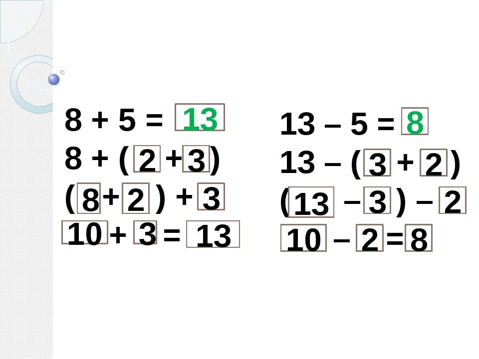 8 + 5 = 8 + ( + ) ( + ) + + = 13 – 5 = 13 – ( + ) ( – ) – – = 2 3 3 3 2 8 10...