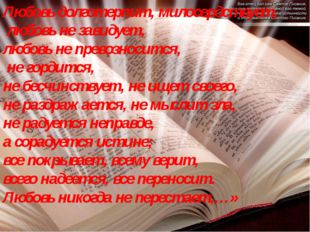 Любовь долготерпит, милосердствует, любовь не завидует, любовь не превозносит
