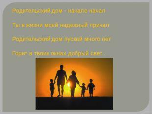 Родительский дом - начало начал Ты в жизни моей надежный причал  Родительс