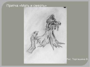 Притча «Мать и смерть» Рис. Торгашина В.