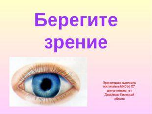 Берегите зрение Презентацию выполнила воспитатель МКС (к) ОУ школа-интернат п