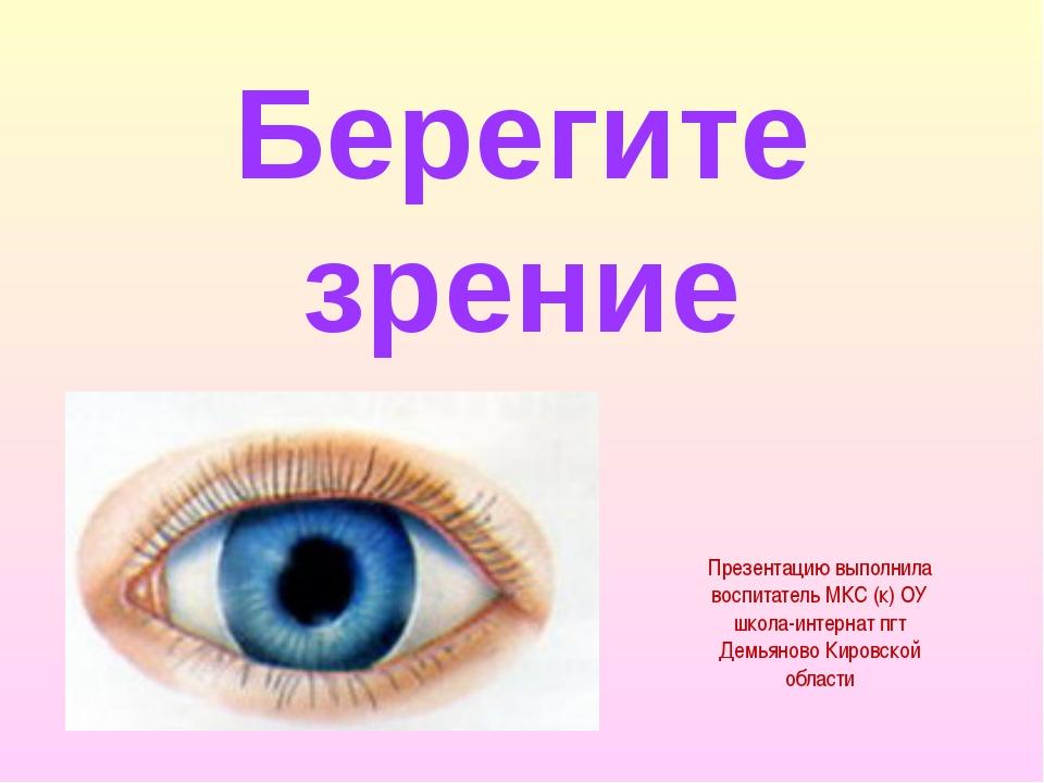 Берегите зрение Презентацию выполнила воспитатель МКС (к) ОУ школа-интернат п...