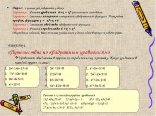Опрос: 4 учащихся работают у доски Карточка1. Решите уравнение 6+х = х² разли