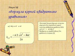 Пакет №2 «Формула корней квадратного уравнения» ах² +вх +с=0 а ≠0 Используя д