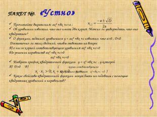 ПАКЕТ №3. «Устно» Прочитайте выражения: ах² +вх +с=а ; Об уравнении известно,