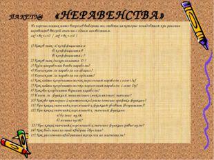 ПАКЕТ№4 «НЕРАВЕНСТВА» Из перечисленных ниже вопросов выберите те, ответы на к