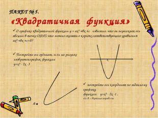 ПАКЕТ № 5. «Квадратичная функция» О графике квадратичной функции у = ах² +вх