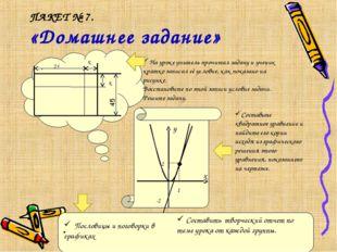 ПАКЕТ № 7. «Домашнее задание» . 25 х х На уроке учитель прочитал задачу и уче