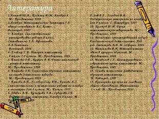 Литература. 1.Алимов Ш.А., Колягин Ю.М. Алгебра 8. М.: Просвещение, 2008 2.Ал