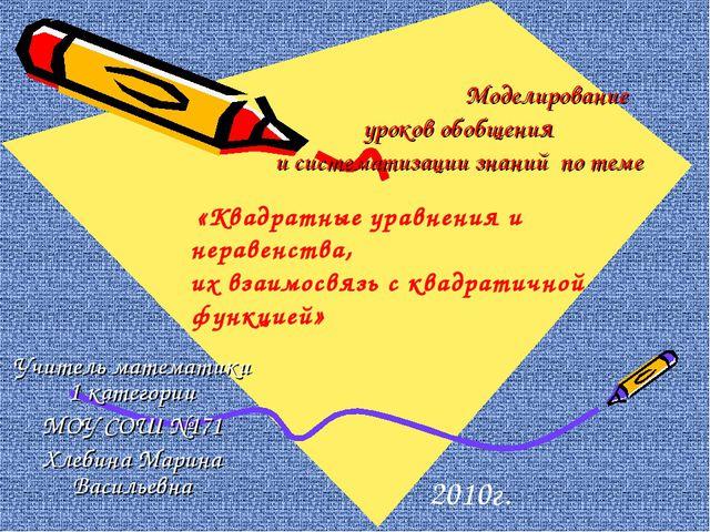 Моделирование уроков обобщения и систематизации знаний по теме Учитель матем...