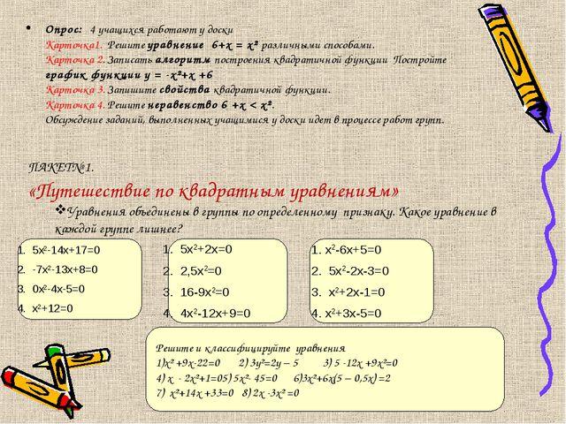 Опрос: 4 учащихся работают у доски Карточка1. Решите уравнение 6+х = х² разли...