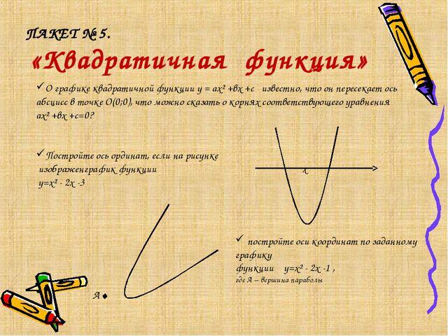 ПАКЕТ № 5. «Квадратичная функция» О графике квадратичной функции у = ах² +вх...