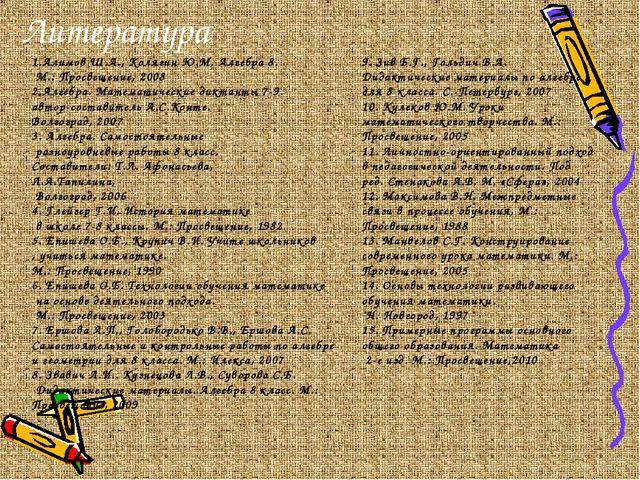 Литература. 1.Алимов Ш.А., Колягин Ю.М. Алгебра 8. М.: Просвещение, 2008 2.Ал...