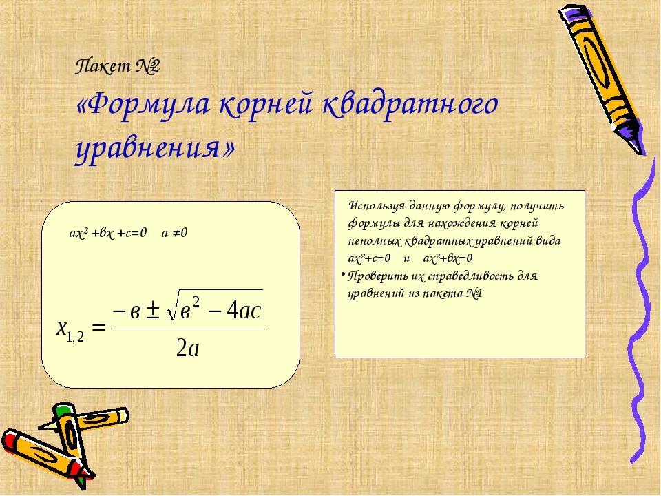 Пакет №2 «Формула корней квадратного уравнения» ах² +вх +с=0 а ≠0 Используя д...