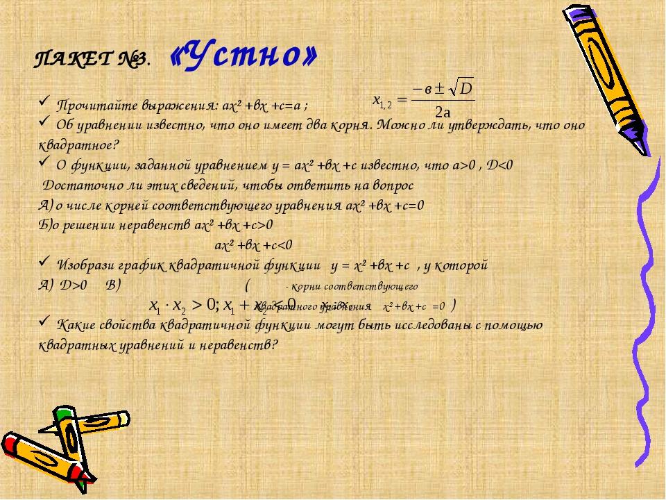 ПАКЕТ №3. «Устно» Прочитайте выражения: ах² +вх +с=а ; Об уравнении известно,...