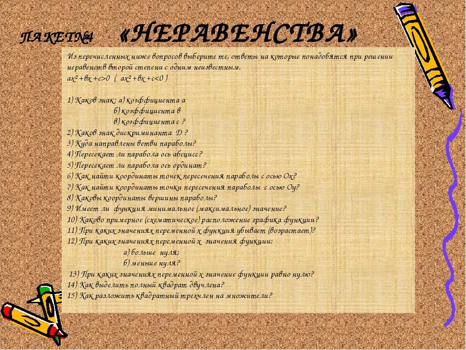 ПАКЕТ№4 «НЕРАВЕНСТВА» Из перечисленных ниже вопросов выберите те, ответы на к...