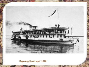 Пароход Богатырь 1920