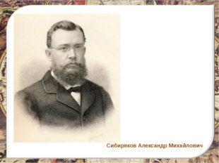 Сибиряков Александр Михайлович