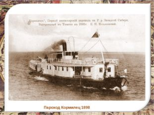 Пароход Кормилец 1898