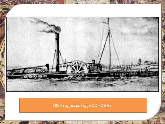 1838 год пароход «ОСНОВА»
