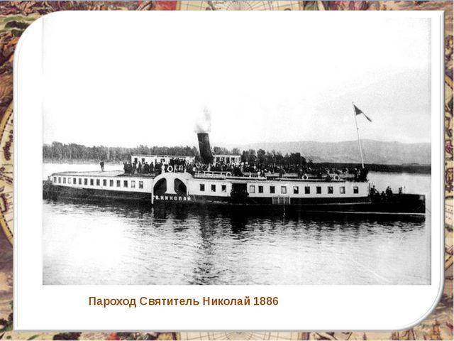 Пароход Святитель Николай 1886