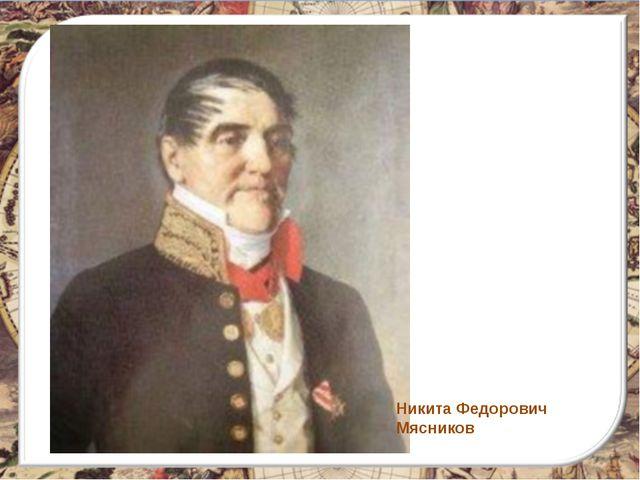 Никита Федорович Мясников