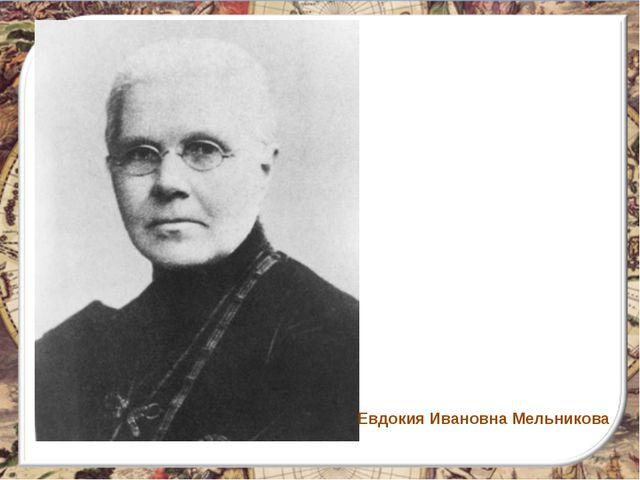 Евдокия Ивановна Мельникова