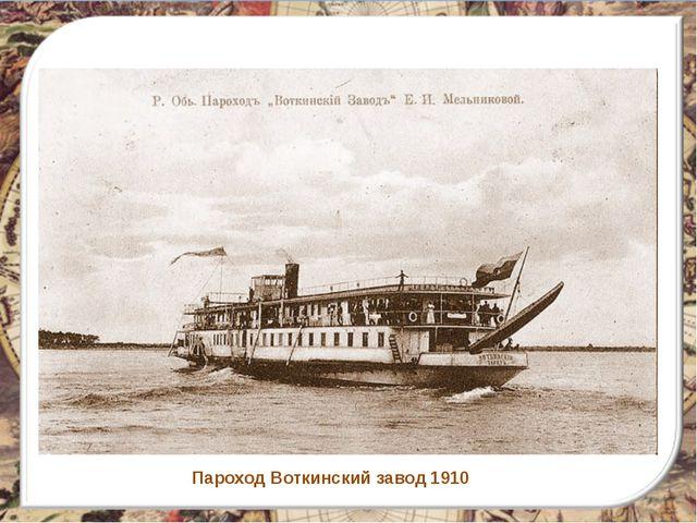 Пароход Воткинский завод 1910
