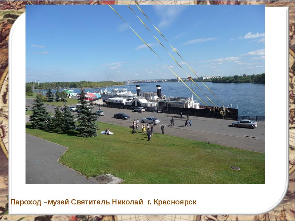 Пароход –музей Святитель Николай г. Красноярск
