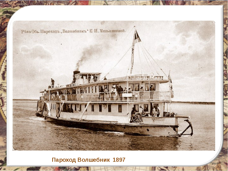Пароход Волшебник 1897