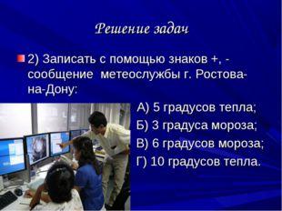 Решение задач 2) Записать с помощью знаков +, - сообщение метеослужбы г. Рост