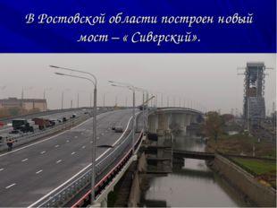 В Ростовской области построен новый мост – « Сиверский».