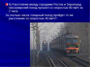 6) Расстояние между городами Ростов и Зерноград пассажирский поезд прошел со