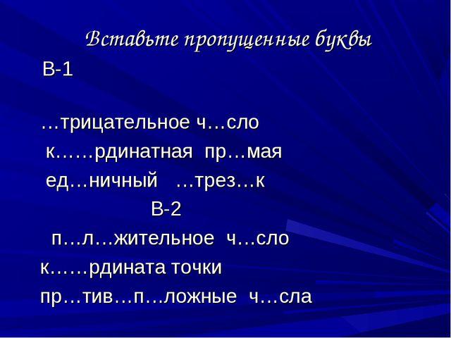 Вставьте пропущенные буквы В-1 …трицательное ч…сло к……рдинатная пр…мая ед…нич...