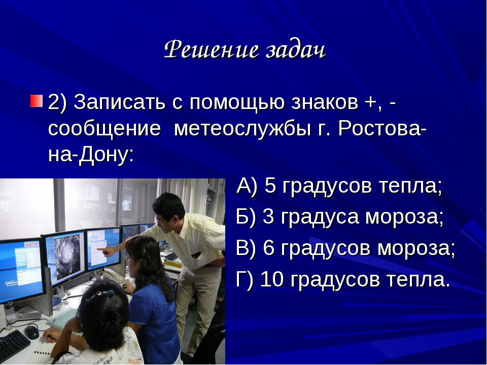 Решение задач 2) Записать с помощью знаков +, - сообщение метеослужбы г. Рост...