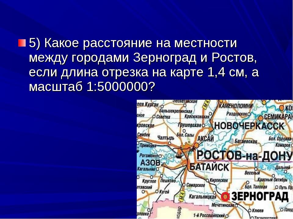 5) Какое расстояние на местности между городами Зерноград и Ростов, если длин...