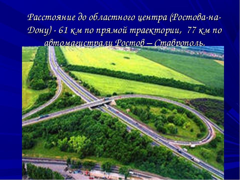Расстояние до областного центра (Ростова-на-Дону) - 61 км по прямой траектори...