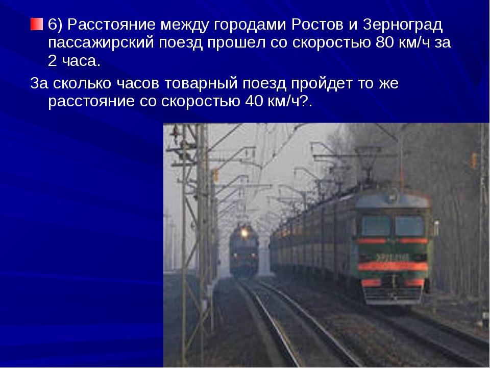6) Расстояние между городами Ростов и Зерноград пассажирский поезд прошел со...