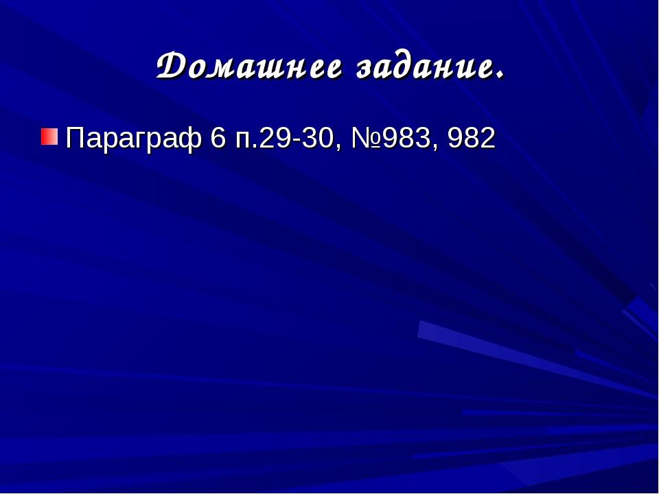 Домашнее задание. Параграф 6 п.29-30, №983, 982