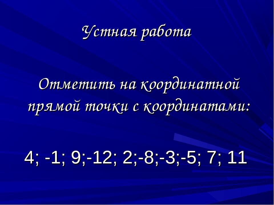 Устная работа Отметить на координатной прямой точки с координатами: 4; -1; 9...