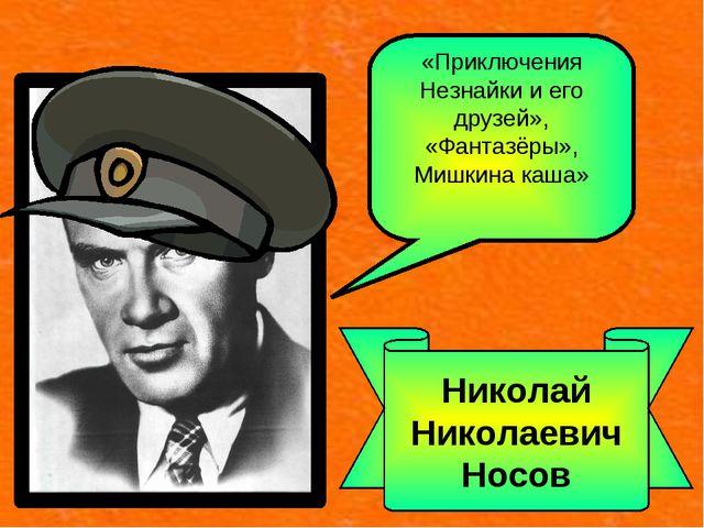 «Приключения Незнайки и его друзей», «Фантазёры», Мишкина каша» Николай Никол...