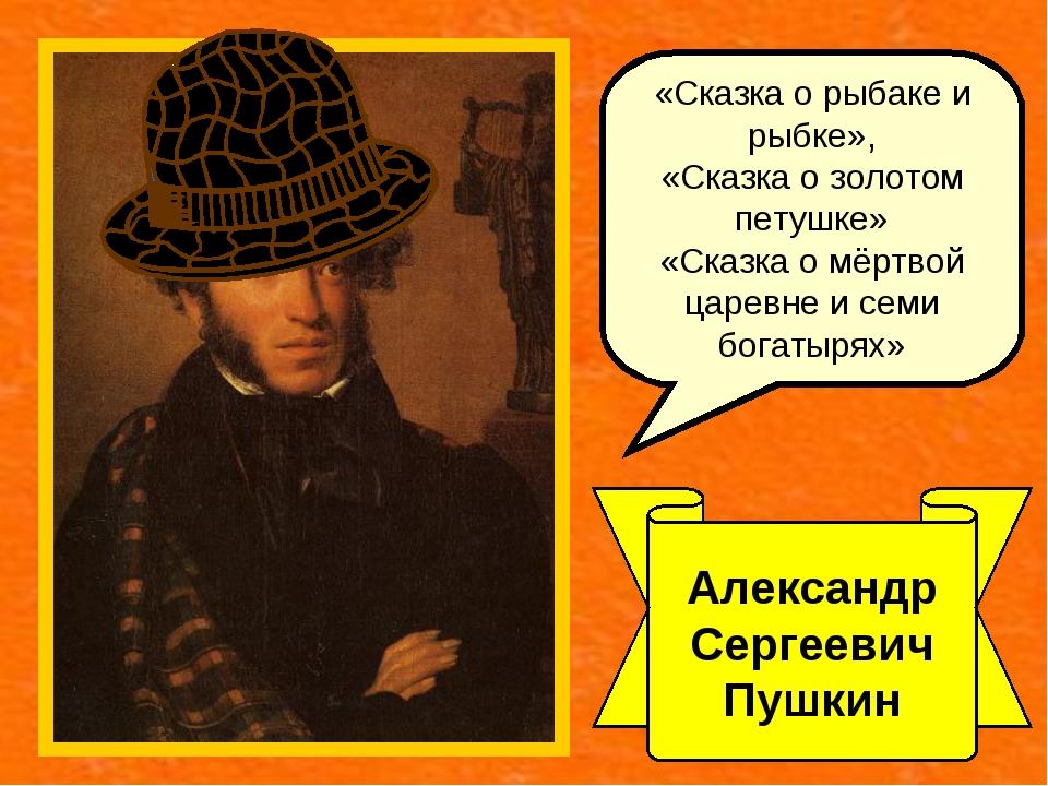 Александр Сергеевич Пушкин «Сказка о рыбаке и рыбке», «Сказка о золотом петуш...