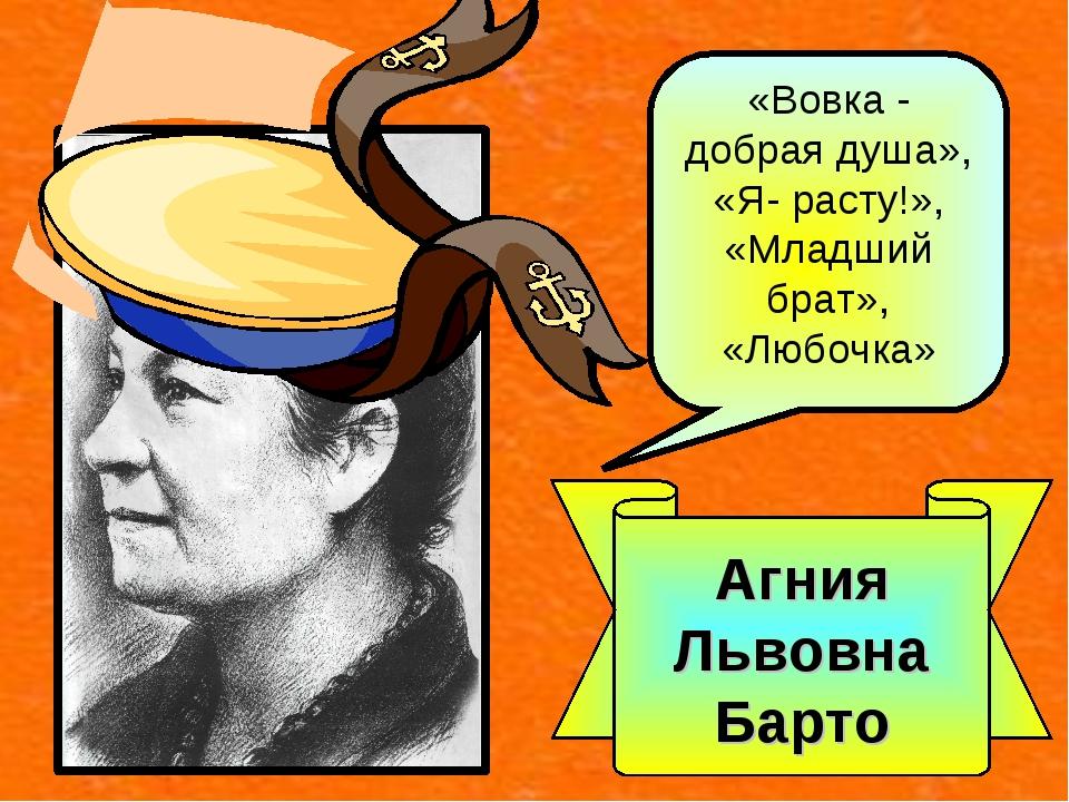 Агния Львовна Барто «Вовка - добрая душа», «Я- расту!», «Младший брат», «Любо...